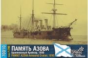 Russian Armored Cruiser Pamiat Azova, 1/700