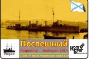 35138 - Destroyer Pospeshnyi, 1914, 1/350