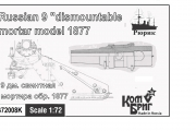 "G72008K - Russian 9"" Dismountable Mortar Model 1877, 1/72"